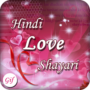 Hindi Love Shayri GIF