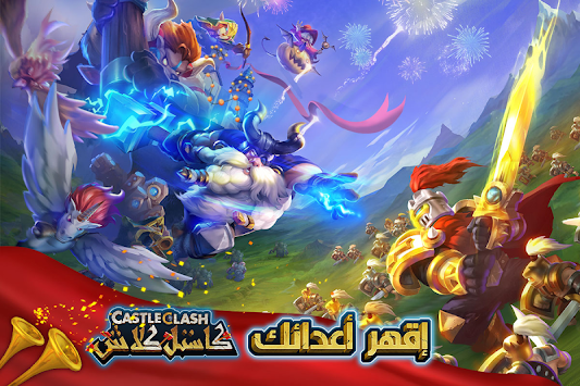 Castle Clash: كاستل كلاش APK screenshot thumbnail 1