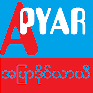 Apyar Diary PC Download / Windows 7.8.10 / MAC