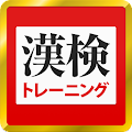 App 漢字検定・漢検漢字トレーニング(無料版) apk for kindle fire