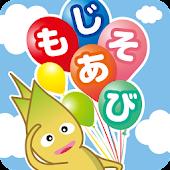 Japanese Letter Kids Hiragana APK for Ubuntu