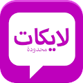 App زيادة الاعجابات APK for Windows Phone