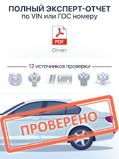 App АвтоЭксперт - проверка ГИБДД apk for kindle fire