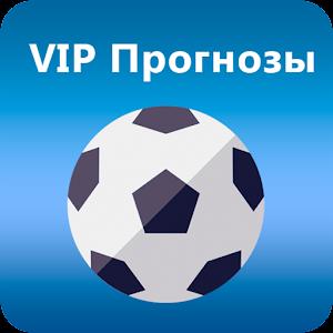 VIP - прогнозы на спорт