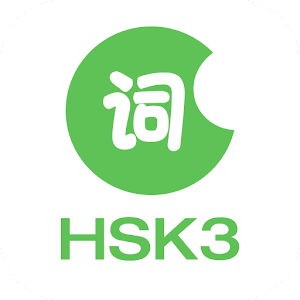 LearnChinese-HSK Level 3 Words