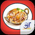 Biryani Recipe Hindi बिरयानी APK for Bluestacks