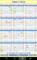 Screenshot of ปฏิทินไทย 2558 / 2559