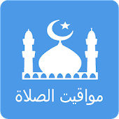 Download Salatuk Adhan (أوقات الصلاة) APK for Android Kitkat
