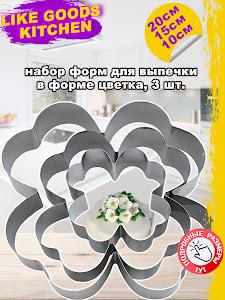 Формы для торта серии Like Goods, LG-12032