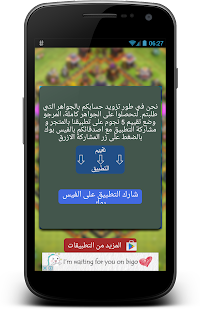 Download جواهر كلاش اوف كلانس simulator APK for Android Kitkat