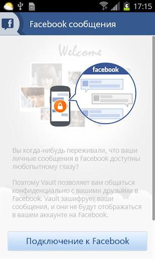 Vault русский языковой пакет screenshot 2
