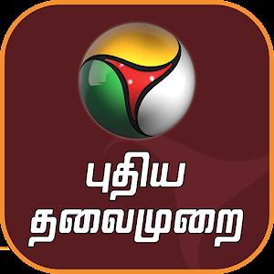 Puthiya Thalaimurai TV For PC / Windows 7/8/10 / Mac – Free Download