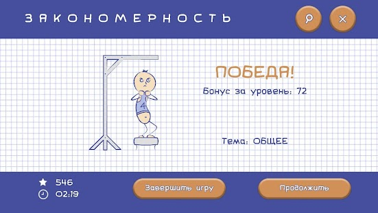 Виселица 2.0 Screenshot