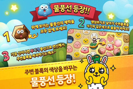 Free Download 프렌즈팝 for Kakao APK for Samsung
