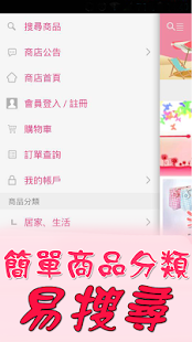 莫菲思:多款居家生活行動商城 - screenshot