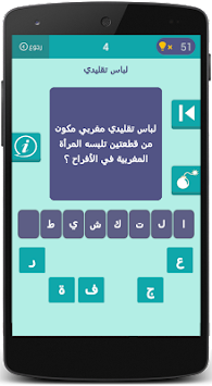 Moroccan link (without the Internet ) apk screenshot