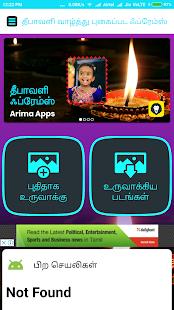 App Deepavali Photo Frame Tamil Diwali Image Editor apk for kindle fire