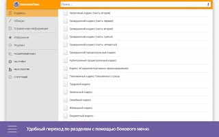 Screenshot of КонсультантПлюс