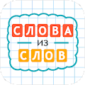 Game Слова из Слов apk for kindle fire