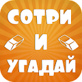 Game Сотри и угадай APK for Windows Phone
