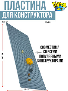 Пластина Baseplate для конструкторов, серая, 28*56