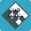 Game كلمات متقاطعة - وصلة ! APK for Kindle