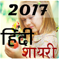 App 2017 Hindi Shayari Latest APK for Windows Phone