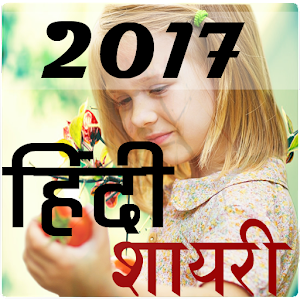 2017 Hindi Shayari Latest