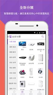 Download Yahoo奇摩購物中心 嚴選好康,品牌優惠,及8H急速配服務 APK to PC