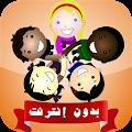 قصص اطفال مصورة بدون نت APK for Lenovo