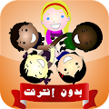 Free قصص اطفال مصورة بدون نت APK for Windows 8