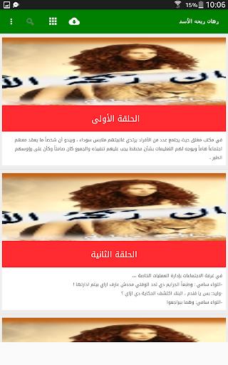 رهان ربحه الأسد screenshot 3