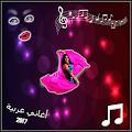Free أغاني عربية 2017 - بدون انترنت APK for Windows 8