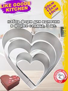 Формы для торта серии Like Goods, LG-12030