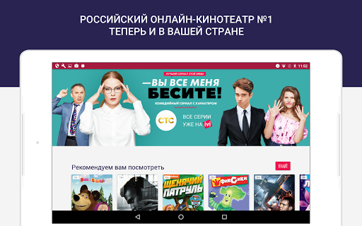 ivi – фильмы и мультики онлайн screenshot 9