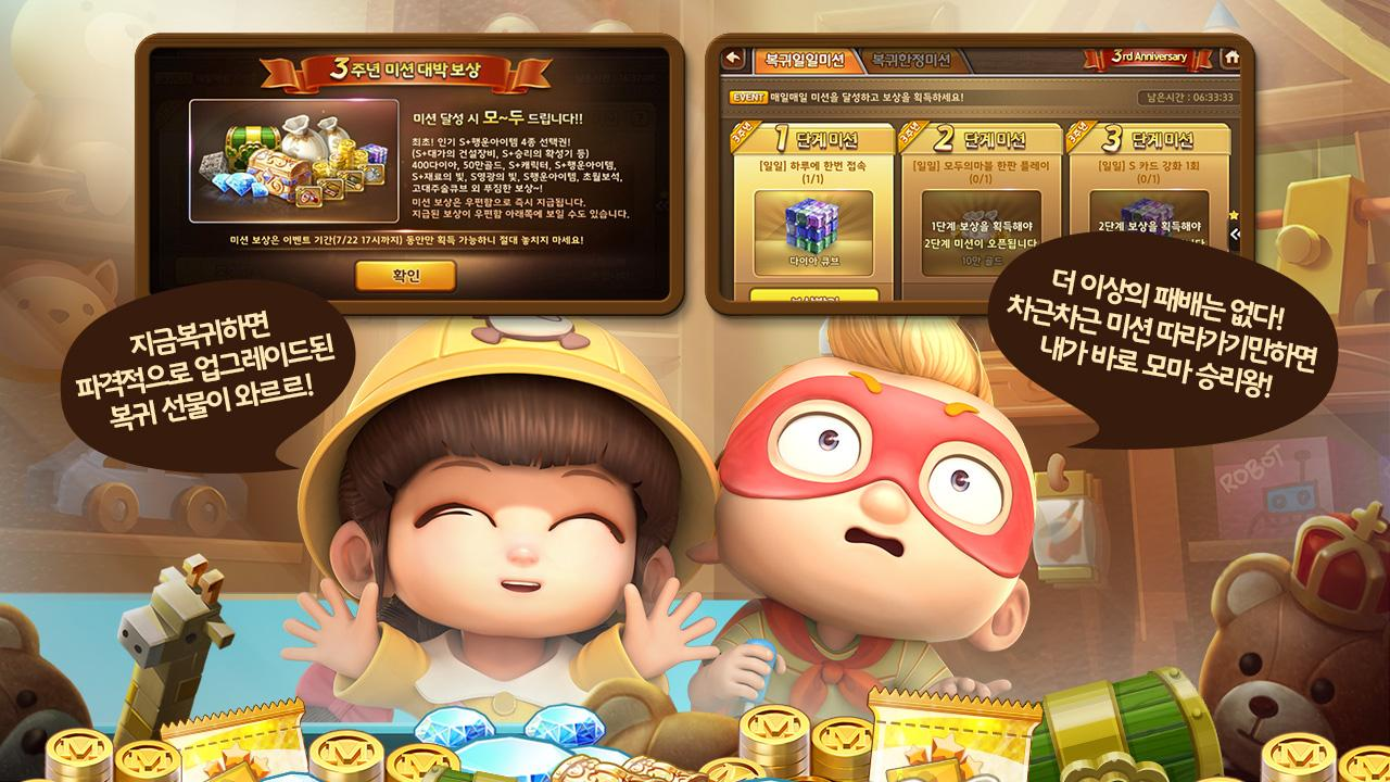 모두의마블 for Kakao Screenshot 14
