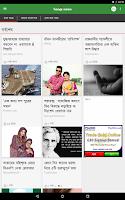 Screenshot of Bangi News: Bangla Newspapers