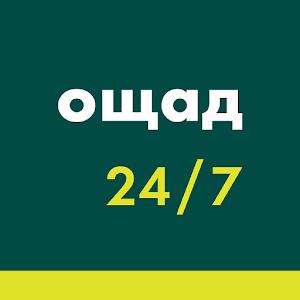 Ощад 24/7