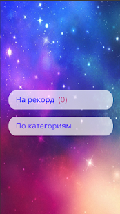 Game Что гуглят больше 2017 apk for kindle fire