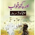 Aur Kuch Khuwab Urdu Novel