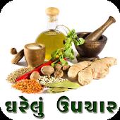 Ayurvedic Gharelu Upchar 2017