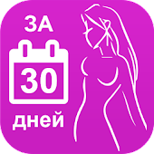 App Как похудеть за 30 дней apk for kindle fire