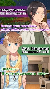 App Мой Странный Любовник APK for Windows Phone