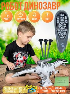 Игрушка Робот, радиоуправляемая, Серии Город Игр, GN-12626