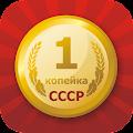 Game Цены СССР APK for Kindle