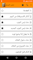Screenshot of Hisn Al Muslim حصن المسلم