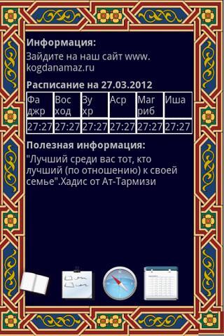 Время намаза — расписание намазов для Москвы