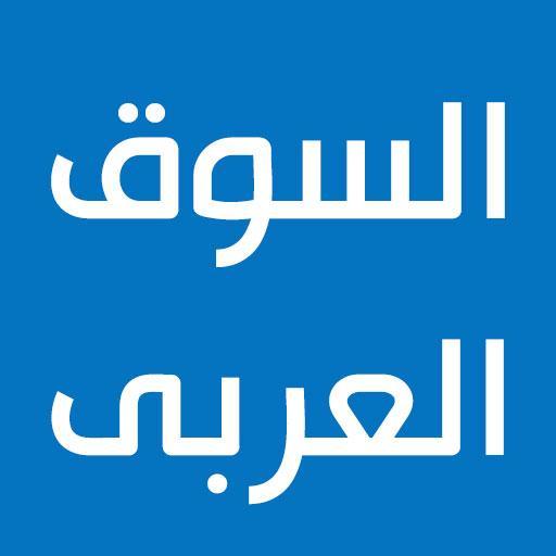 السوق العربي (app)