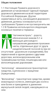 App Тренажер: Знаки ПДД APK for Windows Phone