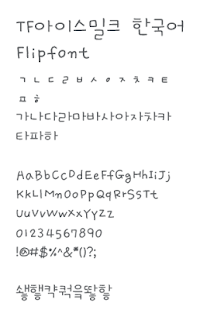 TFIceMilk™ Korean Flipfont - screenshot
